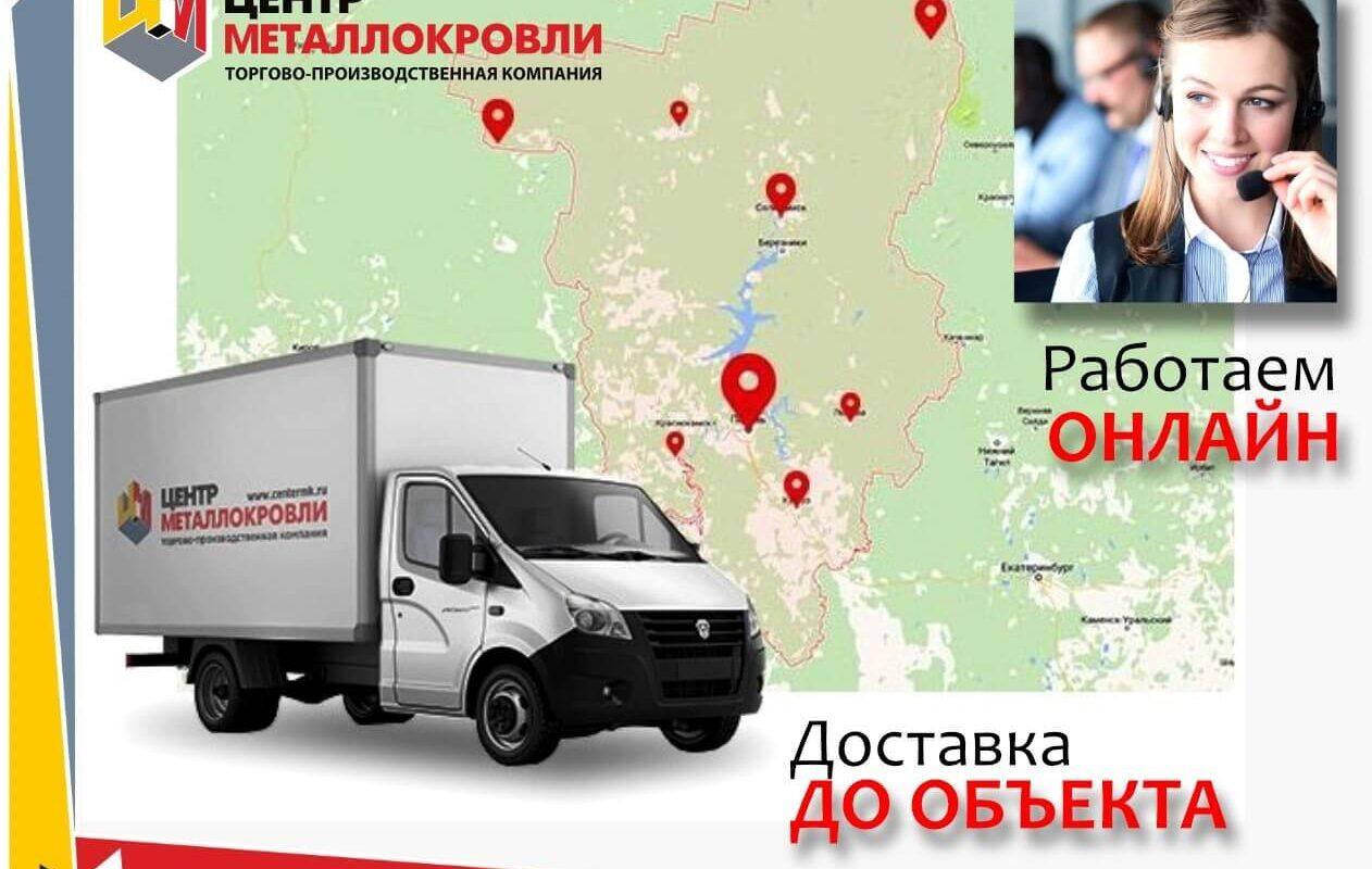 ТПК «Центр Металлокровли» возобновляет работу в удаленном режиме с доставкой до двери!
